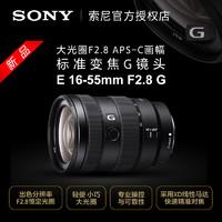新品首降:SONY 索尼 SEL1655G F2.8 APS-C画幅 标准变焦镜头