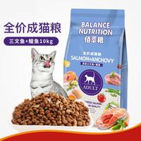 麦富迪佰萃猫粮Myfoodie三文鱼+鳀鱼天然猫粮