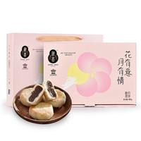 秋香 花有意月有情中秋月饼  600g 苏式月饼(3味12饼)