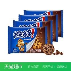 亿滋趣多多曲奇饼干组合原味285g分享装巧克力饼干网红零食4袋