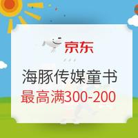 京东 海豚传媒20周年 自营童书