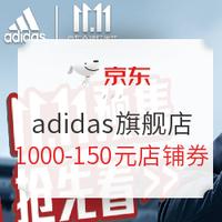 京东 adidas官方旗舰店 双11预售抢先看
