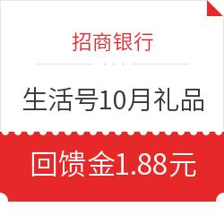 招商银行 支付宝生活号10月礼
