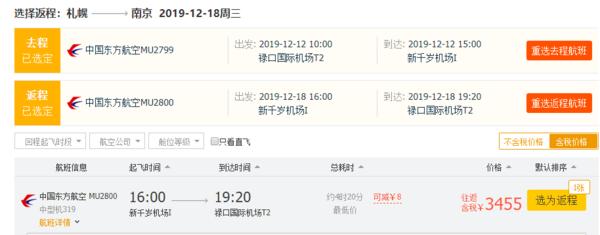 雪季票!南航执飞!南京-日本札幌 往返含税机票