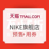 天猫 NIKE官方旗舰店 双11预售
