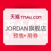 天猫精选 JORDAN官方旗舰店