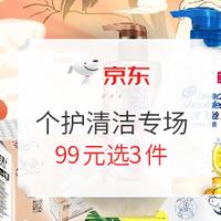 京东超市  品类风暴  个护清洁专场