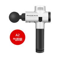 PHOENIX 凤凰 PH-02 筋膜枪