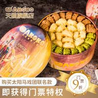 AKOKO曲奇饼干太阳马戏铁盒经典小花曲奇高颜值好吃网红零食560g