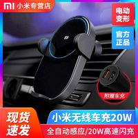 小米无线车充20W高速闪充智能电动自动锁紧支架车载双用式充电器