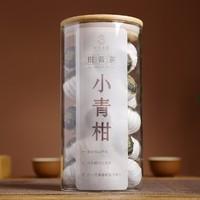 四季茗春 宫廷小青柑 普洱茶熟茶 250g