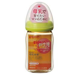 Pigeon 贝亲 PPSU哺乳奶瓶 160ml