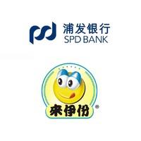 移动专享:限上海地区 浦发银行 X 来伊份 银联卡支付
