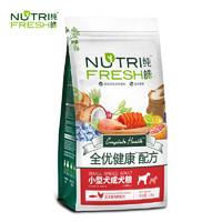 纯皓小型成犬粮1.5kg 全优健康天然粮