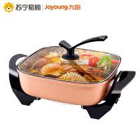 Joyoung 九阳 JK-45H02 电火锅 6L
