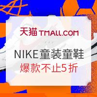 天猫精选 NIKE儿童旗舰店 双11预售