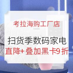 考拉海购工厂店 金秋扫货季 数码家电专场