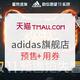 21日0点、双11预售:天猫 adidas官方旗舰店 11.11预售抢先看 预售+499-50/1000-150元多档优惠券