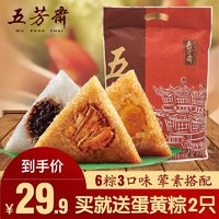 五芳斋粽子悦喜嘉兴特产粽子鲜肉粽蛋黄肉粽豆沙粽批发散装团购