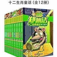《郑渊洁十二生肖童话》Kindle 电子书