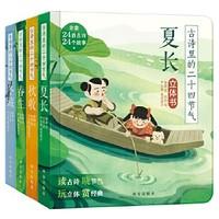 《乐乐趣·古诗里的二十四节气》3D立体书翻翻书 全4册