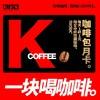 KFC 肯德基 咖啡包月卡