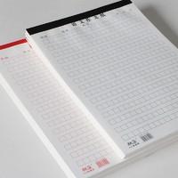 驰海 300格作文纸 20页/本 30本