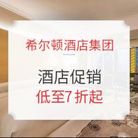 希尔顿新加坡、泰国、马代、马来西亚、印度等地酒店促销
