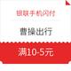 移动专享:银联 X 曹操出行 手机闪付 满10-5元