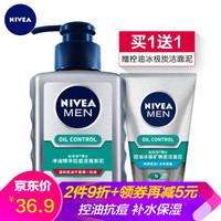 妮维雅(NIVEA)男士洗面奶净油精华抗痘洁面炭泥补水保湿抗黑头洁面乳包邮 控油抗痘洗面奶150g+50g