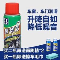 保赐利  橡塑胶保护剂 100ml