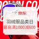 促销活动:京东 御寒新风尚 男装羽绒服品类日 满499减100;雪中飞满1000减600
