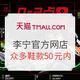 双11预售:天猫精选 李宁官方网店 双11预售 限时众多鞋款50元内,羽绒服100元内