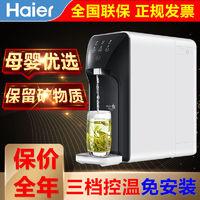 海尔净水器家用直饮加热一体机 YR1505-R(S1)