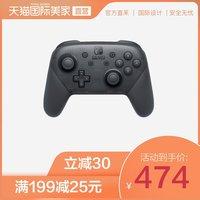 日本任天堂进口NintendoSwitch无线游戏手柄Switch Pro 黑色
