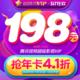 天猫 腾讯视频超级影视vip12个月 *99999件 198元