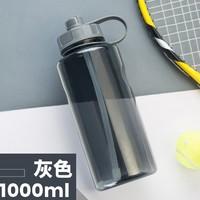 XILE 希乐 双口塑料杯 1000ml