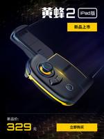 FlyDigi 飞智 黄蜂2 手机游戏单手手柄