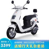 雅迪新款欧迪电动车 20AH 时尚小龟王代步车电动摩托车 白色 白色