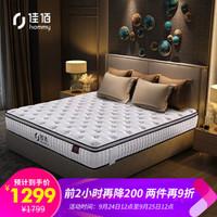 佳佰 马来西亚进口乳胶独立静音弹簧床垫