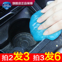 蓝帅汽车清洁软胶车内用品吸尘专用车灰尘清理神器多功能车用胶泥