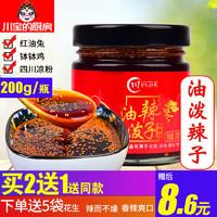 川宝 厨房油泼辣子200g