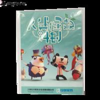 索尼(SONY) PS4游戏机游戏光盘 人类拯救计划 兑换卡