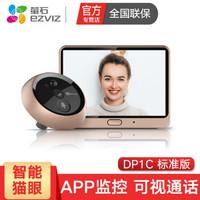 EZVIZ 萤石 DP1C 智能猫眼 摄像头+32G内存卡秒杀价叠加优惠券到手471元