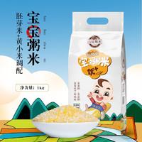宝宝粥胚芽米营养辅助(一级)胚芽米粥米1KG 宝宝粥米2斤
