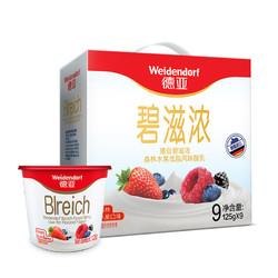 德国进口酸奶 德亚Weidendorf碧滋浓森林水果低脂风味酸乳125g*9杯 礼盒装 *2件