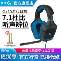 罗技(G)G430 7.1头戴式有线环绕声游戏耳机麦克风 电脑电竞耳麦 APEX英雄 吃鸡耳机