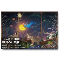 若态手绘成人拼图1000片千片2D平面拼图木质积木拼插玩具梵高星空蓝卡创意生日礼物PZ1004晚安
