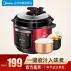 Midea美的 MY-YL50Simple105 电压力锅