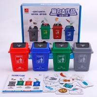 脑力大作战 垃圾分类游戏 通用/上海版